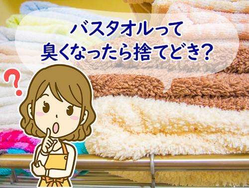 バスタオルが臭いのは捨てるタイミング?臭いの取り方と寿命を延ばす方法は?