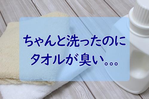 洗ったのにクッサ!タオルの臭いにクエン酸が使える?クエン酸洗濯のやり方と効果の理由は?