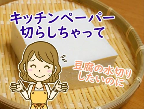 豆腐の水切りをキッチンペーパーなしでやりたい!レンジで爆発しない?栄養は減らない?