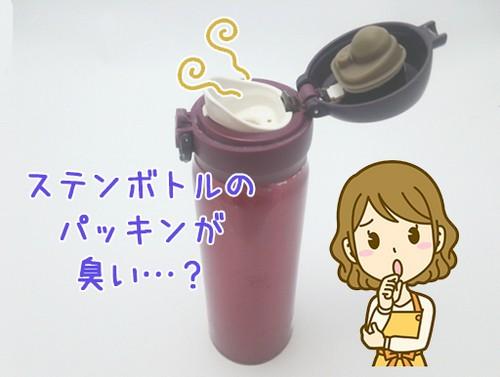 水筒のパッキンがカビ臭い時はどうする?落とし方や落ちない時の対処法は?